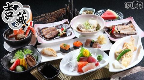 吉藏/日本料理/生魚片/鮮魚/禾鴨/松阪豬/天婦羅/壽司/比目魚/海膽/鮭魚卵