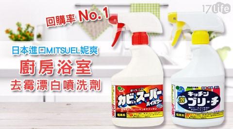 平均每瓶最低只要194元起(含運)即可購得【妮爽】日本廚衛噴劑系列1瓶/2瓶,款式:浴室除污去霉噴洗劑/廚房除菌消臭漂白噴劑。