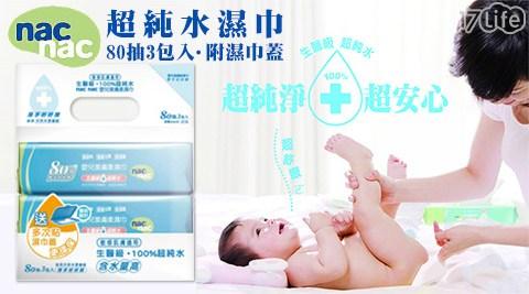 nac nac/超純水/濕巾/80抽/濕紙巾