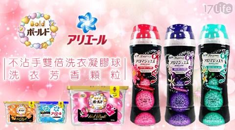 日本P&G寶僑-洗衣凝膠球/洗衣芳香顆粒系列