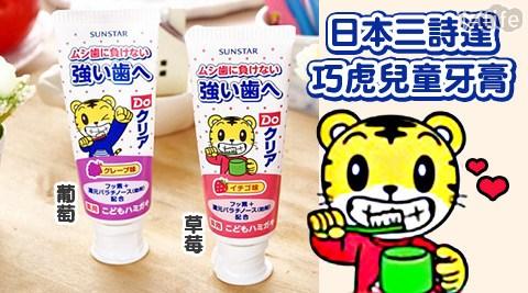 只要99元(4條免運)即可享有原價139元日本三詩達巧虎兒童牙膏:草莓/葡萄香味任選1條(70g/條)。