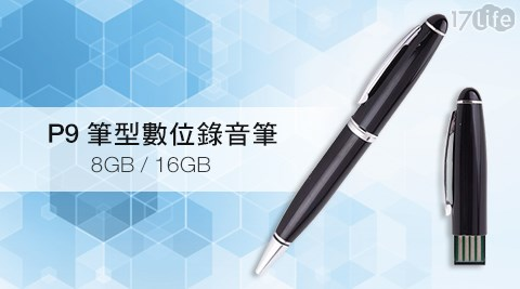只要680元起(含運)即可購得原價最高1580元P9筆型數位錄音筆系列任選1入:(A)8GB/(B)16GB。購買即享1年保固服務!