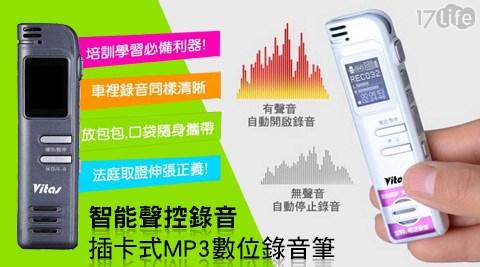 智能聲控錄音插卡式MP3數福 華 桃園位錄音筆(附8G卡)