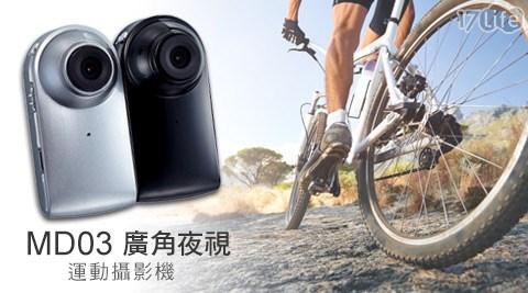 鏡頭升級MD03廣角夜視運動攝影機+贈32G記憶卡