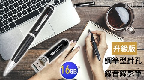 升級版/鋼筆型/針孔錄音錄影筆 /8G/16G