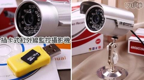 平均每台最低只要1090元起(含運)即可購得插卡式紅外線監控攝影機1台/2台/4台,購買即加贈16G記憶卡1張,並享有主機1年保固!