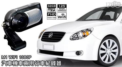 M1 WIFI 1080P汽車機車兩用行車紀錄器