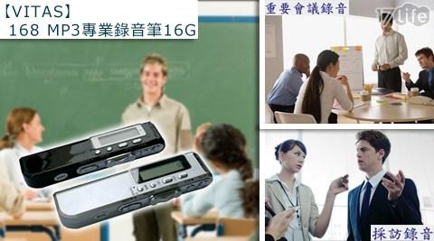 VIT17p 好 康 團購AS-168 MP3專業錄音筆16G