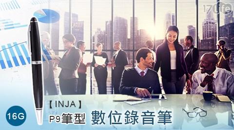 INJA/P9/筆型/數位/錄音筆/16G