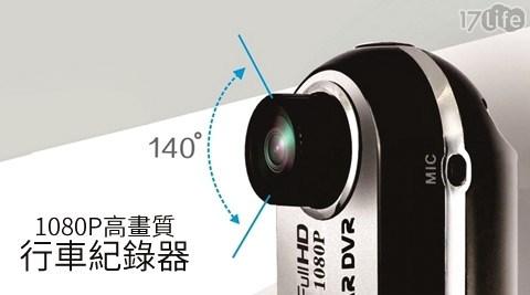 Q5四核心CPU Full HD 1080P高畫質行車紀錄器系列