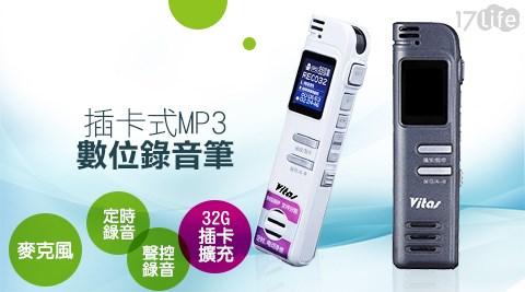 插卡式MP3數位錄音筆