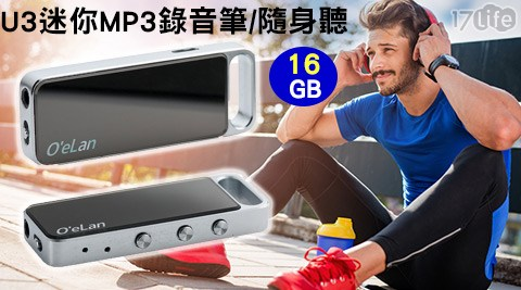 U3 /迷你MP3錄音筆/16GB/也是您的MP3隨身聽/18小時/超長電力