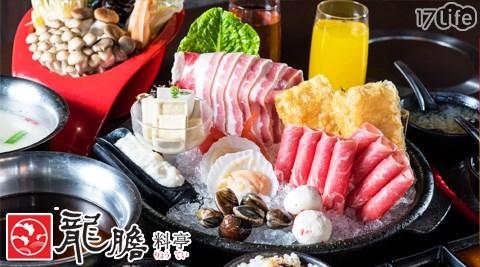 龍膽料亭-雙人餐
