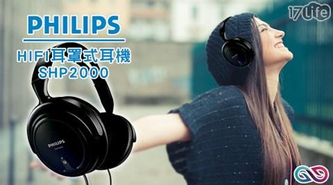 平均每入最低只要299元起(含運)即可購得【PHILIPS 飛利浦】HIFI耳罩式耳機(SHP2000)1入/2入/4入。