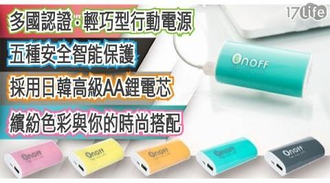 平均每入最低只要399元起(含運)即可購得【ONOFF】BSMI認證輕巧型LG鋰電池行動電源1入/2入,多色任選,享1年保固。