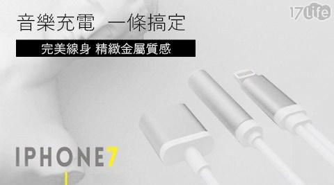 SHINE-APPLE IPhone7 Lightning充電聽歌二合一轉17life購物金序號接頭
