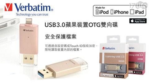 MFi認證/Verbatim /威寶/Apple OTG/ USB 3.0/隨身碟/32G