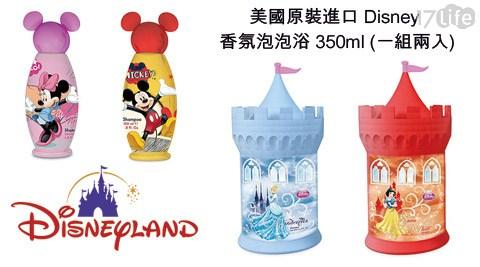 美國/迪士尼/Disney/【美國原裝進口】Disney香氛泡泡浴(350ml)/香氛/沐浴乳/沐浴/泡泡浴