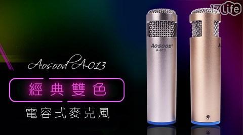 只要399元(含運)即可購得【AOSOOD】原價799元電容式麥克風手機K歌錄音專用(A-013)1支,顏色:金色/銀色(隨機出貨)。