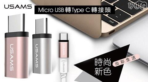 USAMS-Micro USB轉Type C轉接頭