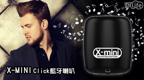只要999元(含運)即可享有【X-MINI】Click藍牙喇叭只要999元(含運)即可享有【X-MINI】Click藍牙喇叭1入,購買即享1年保固服務!