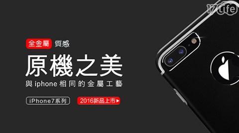 SHINE/iPhone7 /iPhone7 plus /金屬背蓋手機殼
