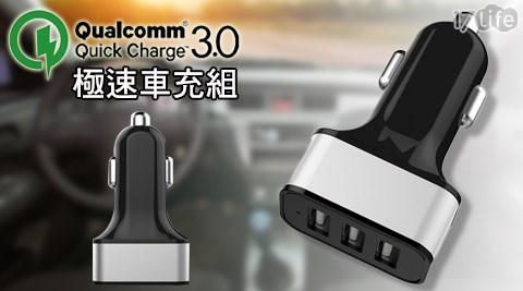 方型3埠9.6A USB極速車充(支援QC3戚 風 蛋糕 竹 北.0快充規格)