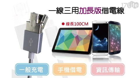 MICRO USB借電線(灰色)