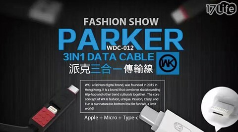 WK-Type C&iPhone&Micro USB三合一扁線型傳輸線