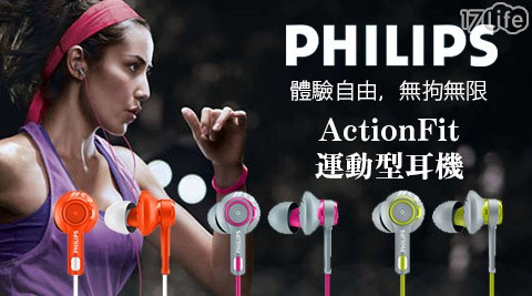 PHILIPS 飛利浦-運動型耳機SHQ2300(Earphone17p 折價 券)