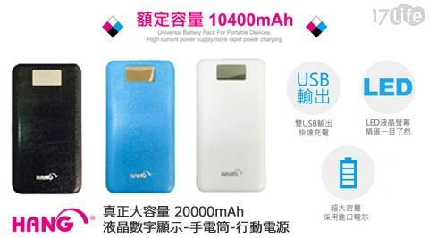 平均每入最低只要790元起(含運)即可享有【HANG】真正大容量20000mAh液晶數字顯示行動電源(手電筒功能)1入/2入/4入,顏色:黑/白/藍。