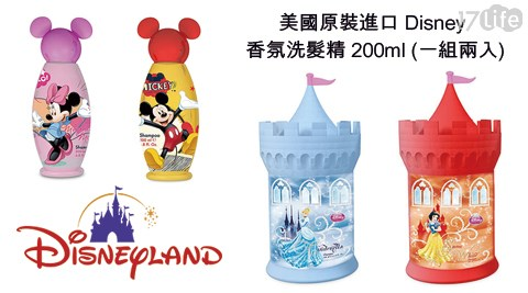 美國原裝進口/Disney 香氛洗髮精(200ml)/洗髮精/迪士尼/Disney/香氛