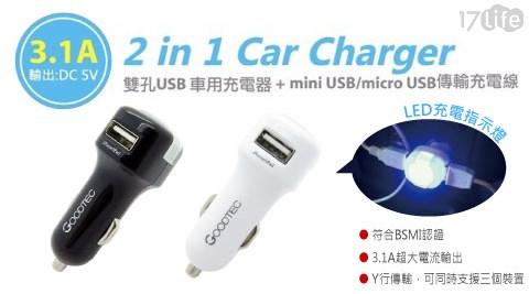 2-in-1車充線組-Mini USB+Micro USB(3A)