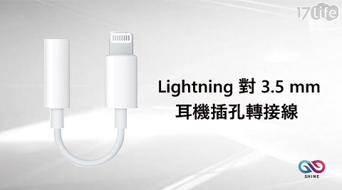 APPLE/iPhone7/Lightning/3.5 mm/耳機插孔/轉接線/白色
