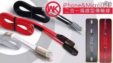 平均最低只要139元起(含運)即可享有【WK】iPhone&MicroUSB二合一扁線型傳輸線平均最低只要139元起(含運)即可享有【WK】iPhone&MicroUSB二合一扁線型傳輸線:1入/2入/4入/8入/10入,顏色:黑/黑紅/白。