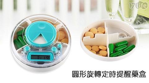 【SHINE】圓形旋轉定時提醒藥盒