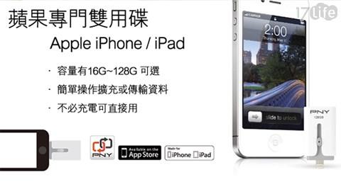 只要1,688元起(含運)即可享有【PNY】原價最高13,996元Apple OTG iOS MFI雙推介面蘋果專用行動裝備隨身碟只要1,688元起(含運)即可享有【PNY】原價最高13,996元Apple OTG iOS MFI雙推介面蘋果專用行動裝備隨身碟1入/2入/4入:(A)32GB/(B)64GB。