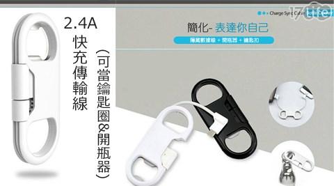 2.4A快充傳輸線(可當鑰匙圈&開瓶器)