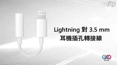 平均每入最低只要199元起(含運)即可購得APPLE iPhone7 Lightning對3.5mm耳機插孔轉接線(白色)1入/2入/4入/8入。