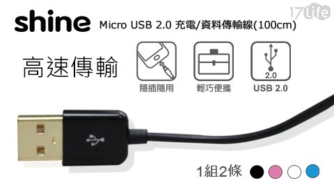 平均最低只要88元起(含運)即可享有【SHINE】Micro USB 2.0 充電/資料傳輸線(100cm)平均最低只要88元起(含運)即可享有【SHINE】Micro USB 2.0 充電/資料傳輸線(100cm):1組/2組(2條/組),顏色:黑/藍/粉/白(同組同色)。