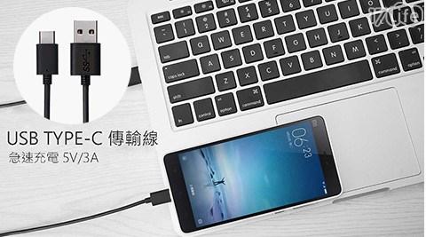 USB 3.1A Type-C充電傳輸線(支援QC3.0/QC2.0)