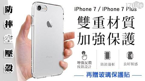 平均每組最低只要189元起(含運)即可購得【SHINE】iPhone7/iPhone7 plus防摔空壓殼+贈玻璃保護貼:1組/2組/4組/8組/10組,款式:4.7吋/5.5吋。