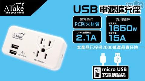 Atake/3座2+3孔/USB / 2.1A  /電源擴充座