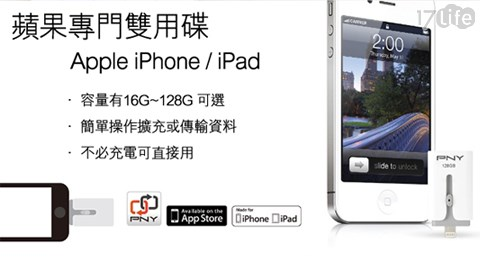 PNY-Apple OTG iOS MFI雙推介面蘋果專用行動裝備隨身碟