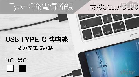 只要148元(含運)即可享有【SHINE】原價390元Type-C充電傳輸線(支援QC3.0/QC2.0)1入,顏色:黑色/白色。
