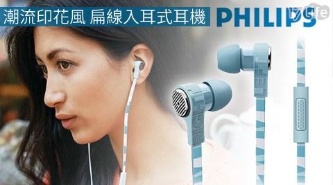 PHILIPS飛利浦-CitiScape Jetts 潮流印花風 扁線入耳式耳機(SHE9055BL)