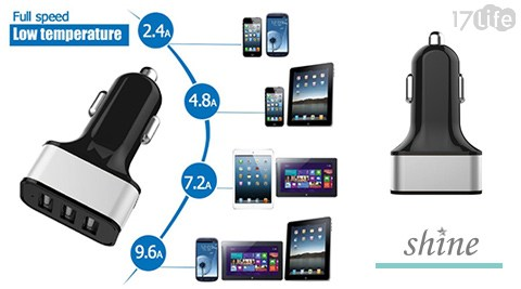SHINE/方型3埠/USB/快速車充組