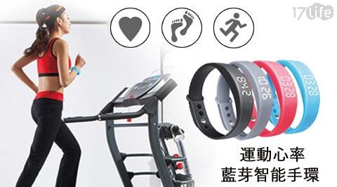 SHINE-運動心率藍芽智能手環