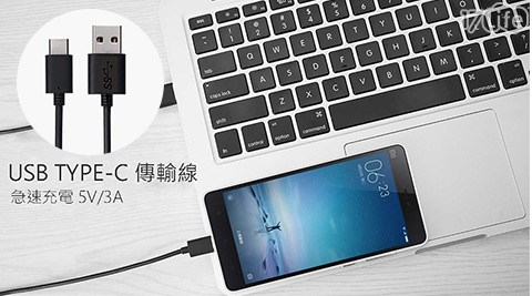 USB 3.1A/Type-C/充電/傳輸線
