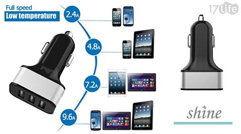 SHINE-國賓 影 城 時刻 表 台南方型3埠USB快速車充組(支援QC3.0快充規格)